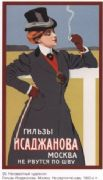 Vintage Russian poster - Cigarette advertisement 1900